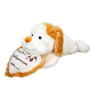 Sevgine İhtiyacım Var Temalı Peluş Köpek 65 cm.